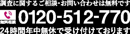 フリーダイヤル 0120-512-770