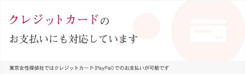クレジットカードのお支払いにも対応しています。東京女性探偵社ではクレジットカード(PayPal)でのお支払いが可能です。
