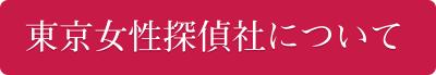 東京女性探偵社について