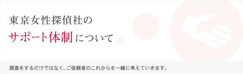 東京女性探偵社のサポート体制について。調査をするだけではなく、ご依頼者のこれからを一緒に考えていきます。